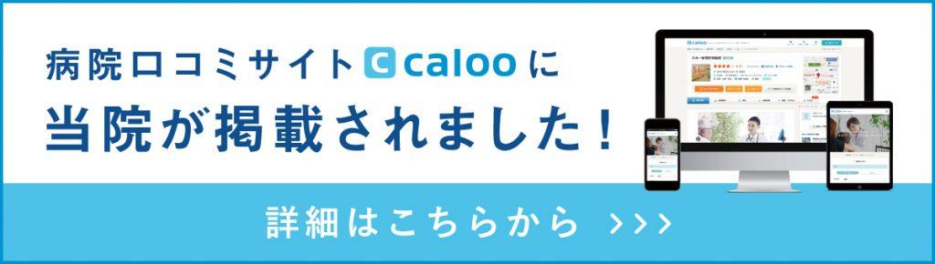 https://caloo.jp/hospitals/detail/4280001183